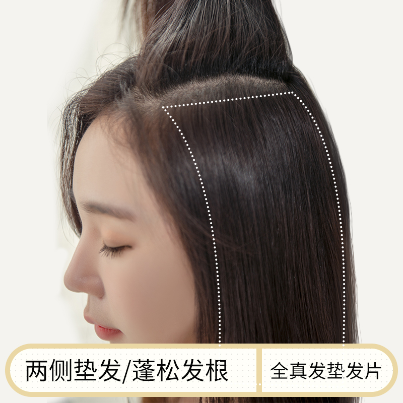 True hair cushion high hair wig piece female increase hair amount fluffy unmarked on both sides thickened head hair