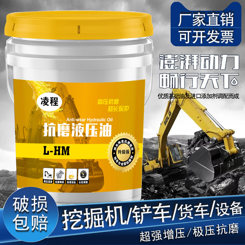 Anti-wear hydraulic oil No 46 No 68 18 liters injection stacker strange hand stacker lifting bucket lubricating oil 200L
