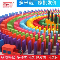 Domino 1000 pieces of children's educational adult game dedicated intellectual building blocks organ standard brain toys
