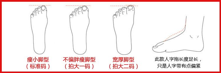 鞋码.jpg