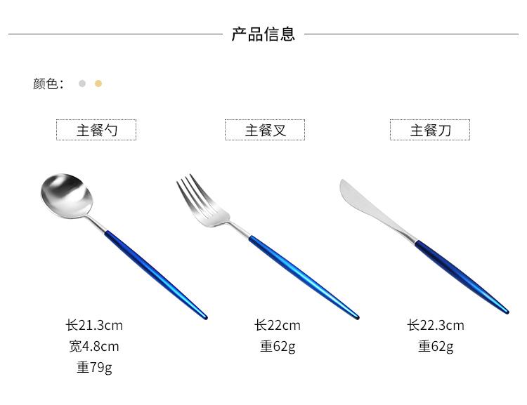(免運)凝玉 藍色不銹鋼刀叉勺霧面拉絲牛排刀叉甜品咖啡勺西餐餐具
