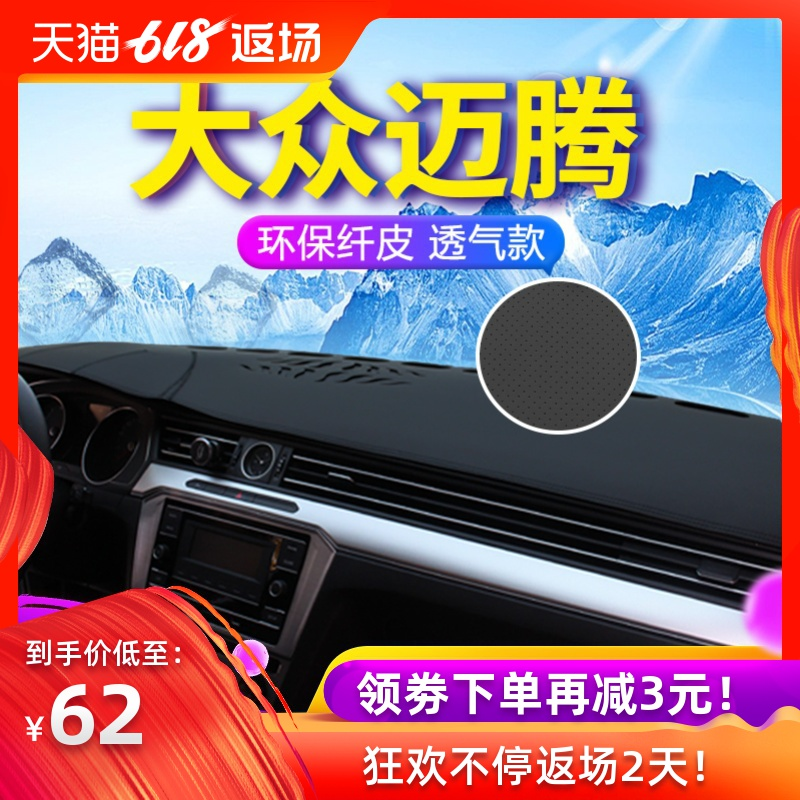 Volkswagen maiteng sun shade insulation b8b7 decoration 2019 models work in the control instrument table sunscreen light pad