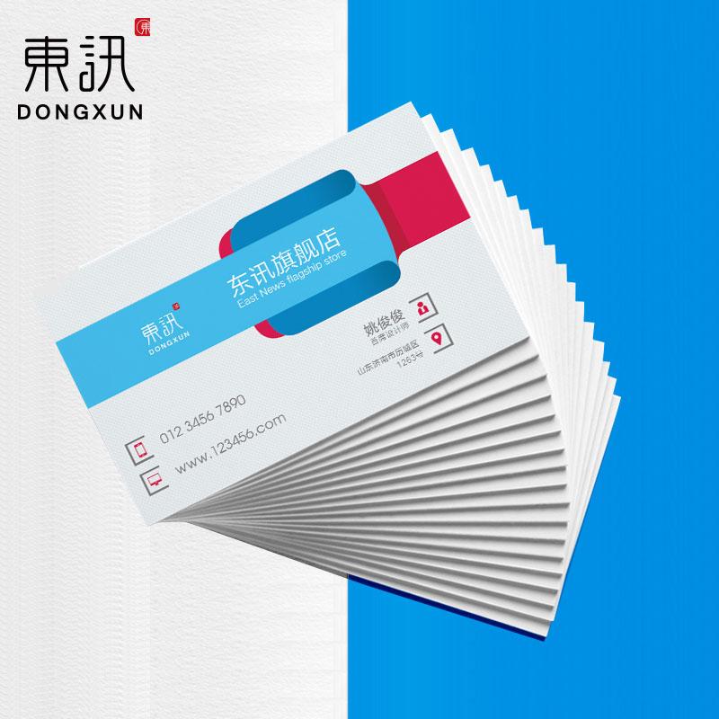 打印名片制作免费设计pvc双面印刷公司二维码卡片定制做高档广告卡宣传卡片名片制作订做代金券优惠券定制