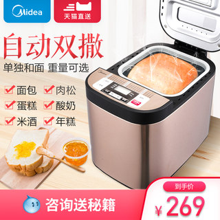Midea bread machine household automatic intelligent multi-functional flour and breakfast baking spit driver cake yogurt machine