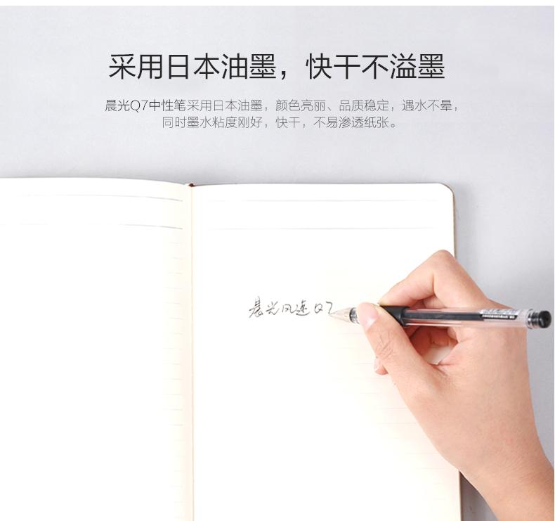 【晨光文具】Q7中性笔12支