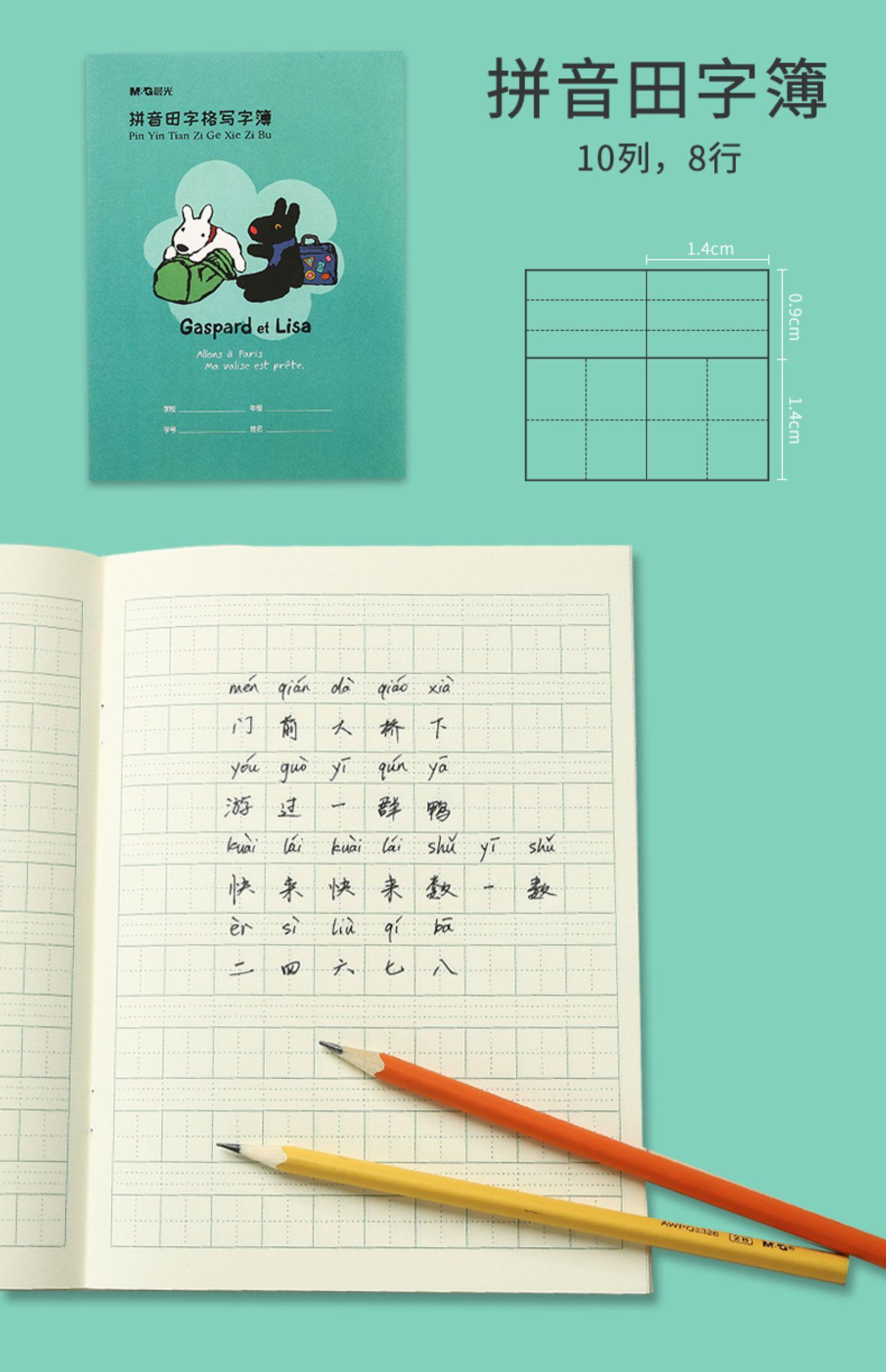 【晨光文具】卡斯波和丽莎系列作业本10本