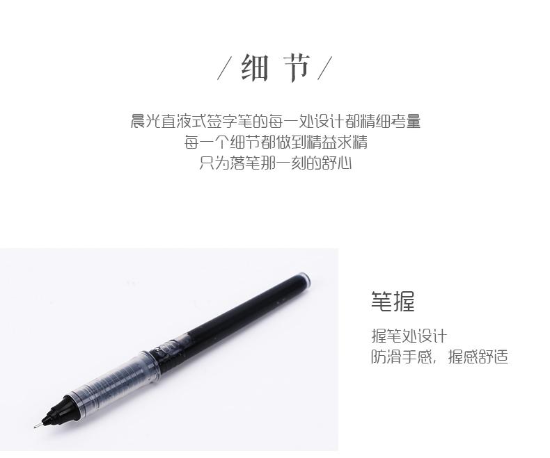 晨光文具直液式中性笔0.5水性签字笔米菲系列学生水笔 FRPB1803