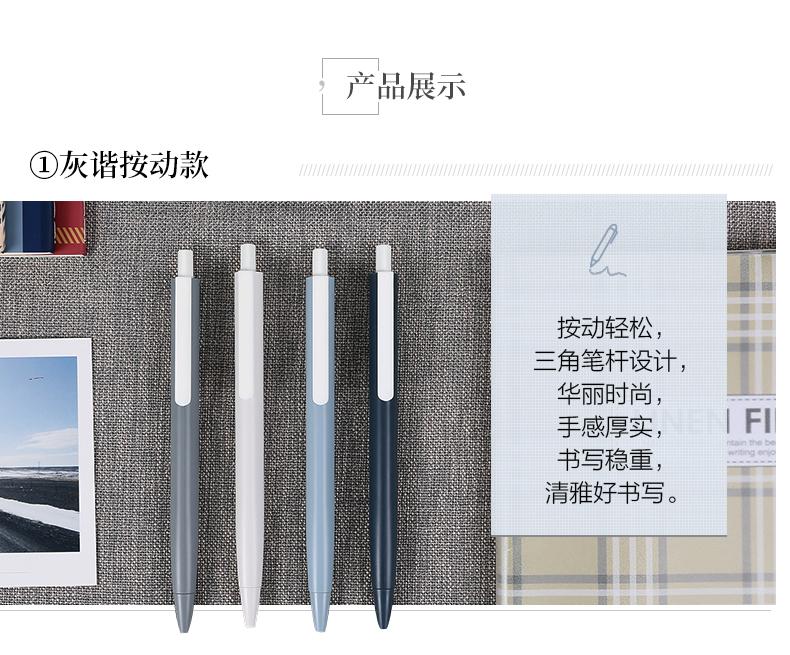 晨光文具中性笔水笔灰谐系列学生办公12支/盒0.5/0.38 AGPH4504