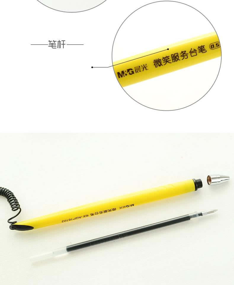 晨光文具台笔黑0.5 签字笔中性笔固定笔服务台笔桌面笔 AGP16103