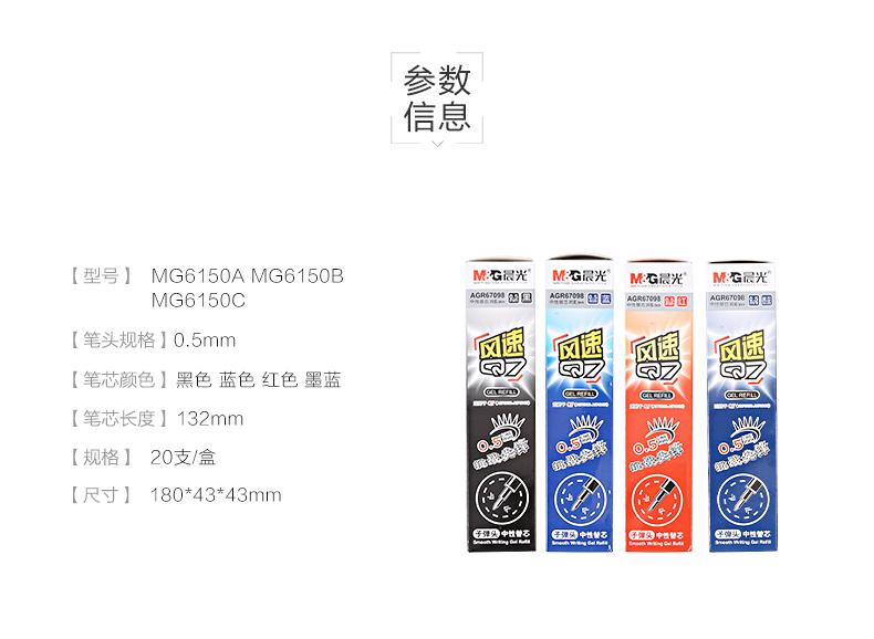 晨光文具替芯中性笔芯风速Q7笔芯0.5水笔芯学习用品AGR67098
