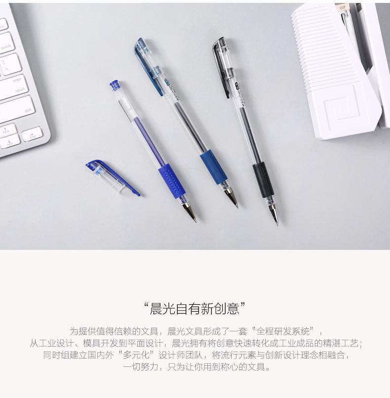 晨光 Q7中性笔0.5mm签字笔12支装