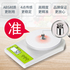 Kaifeng kitchen scale electronic scale 0.01g precision electronic scale mini home weighing baking food grams small scale