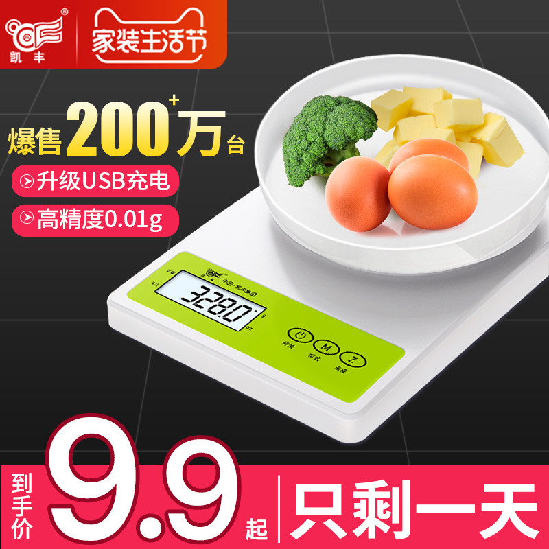 Kaifeng high-precision kitchen scale electronic weighing 0.01g precision household weighing baking said small scale food gram count