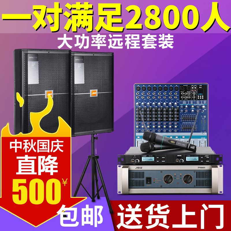 Звуковой сигнал JSG комплект Двойной 15-дюймовый мощный мощный наружный широкоэкранный усилитель мощности без Профессиональный спикер источника