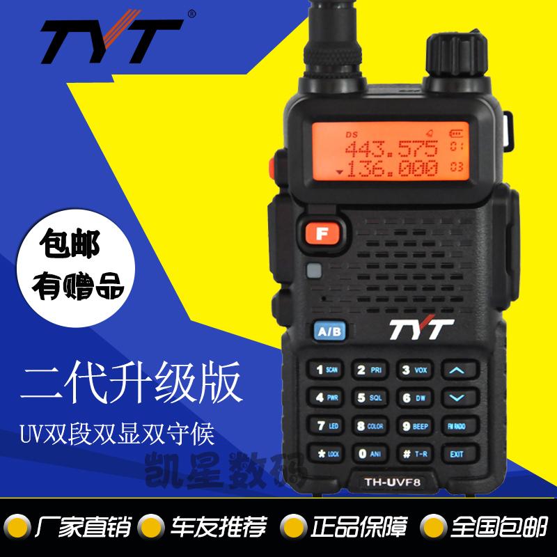 tyt特易通对讲机 th-f8 5W UV双段双守候手台 F8 新升级 第二代