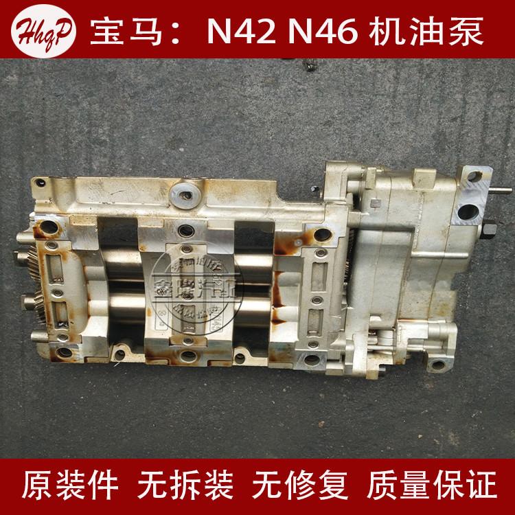 BMW oil pump N42 N46 318 320 523 E46 E60 E90 oil pump assy