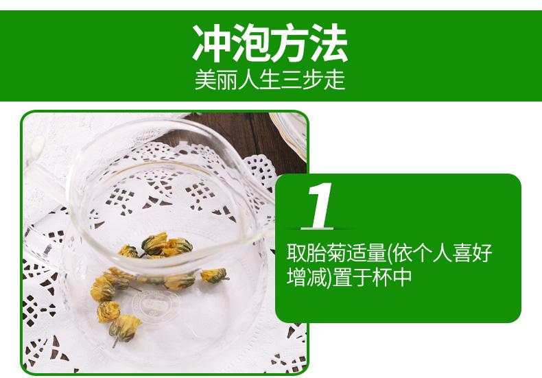 中闽飘香 桐乡胎菊王 60g*2罐  平肝明目 清热解毒 图6