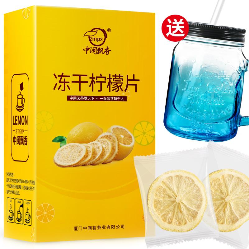 买1发3柠檬片泡茶干片蜂蜜冻干泡水喝的花茶纯水果茶茶叶冷泡茶包
