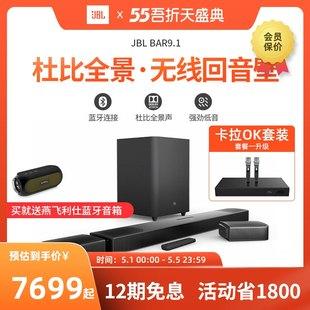 JBL BAR9.1 Home Theater Audio Set Echo Wall TV Speaker Dolby Atmos HIFI Set