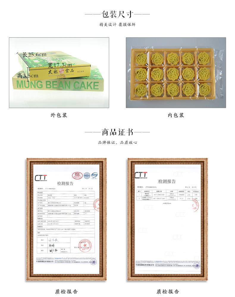 绿豆糕一盒详情最新版_06.jpg