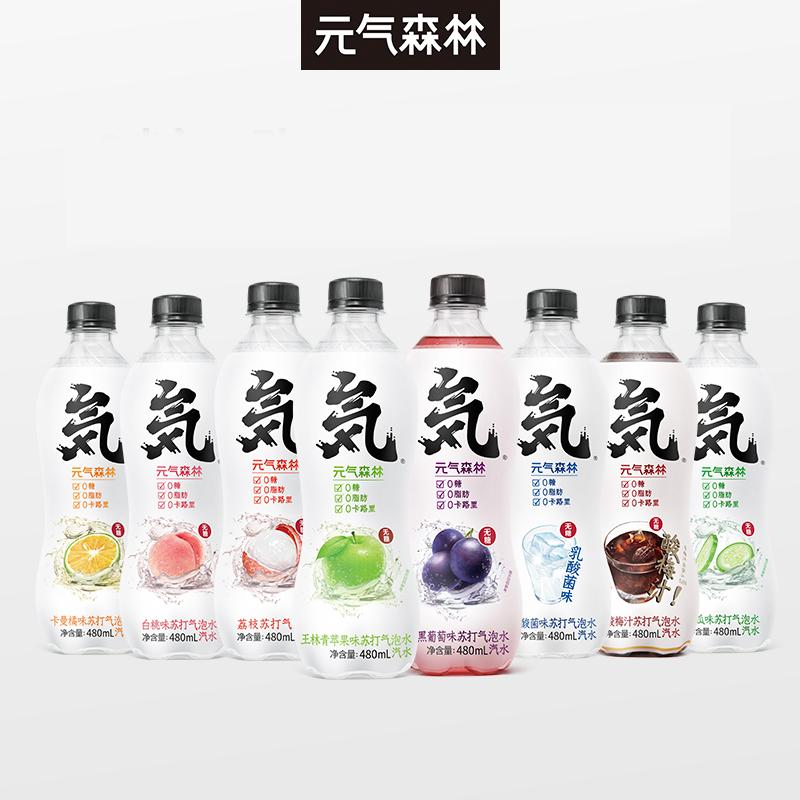 【元气森林旗舰店】苏打气泡水12瓶