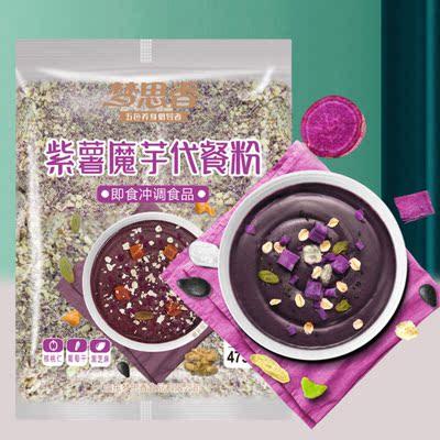 梦思香紫薯魔芋代餐粉饱腹冲调速食代餐粥包装懒人早餐即食代餐粉