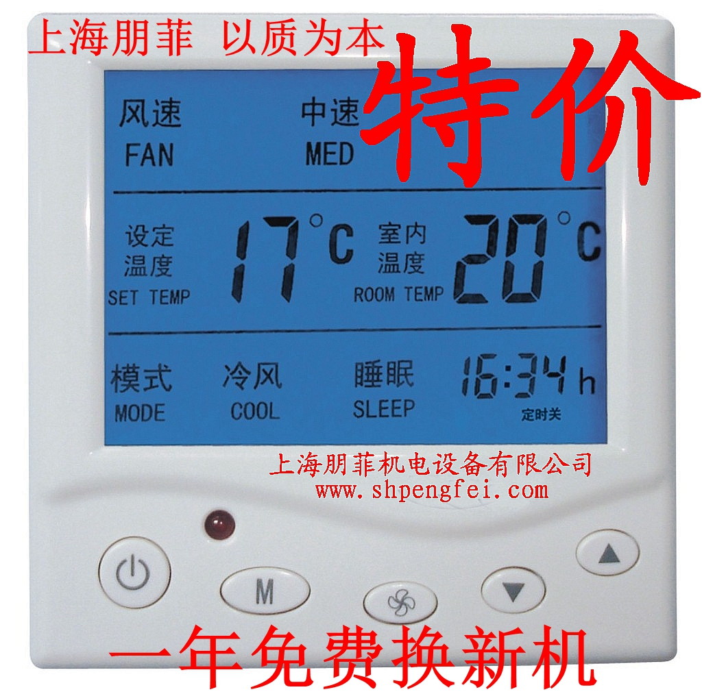Usd 755 Central Air Conditioning Thermostat Lcd Fan Wire Temperature Control Coil Controller Three Speed Switch Panel