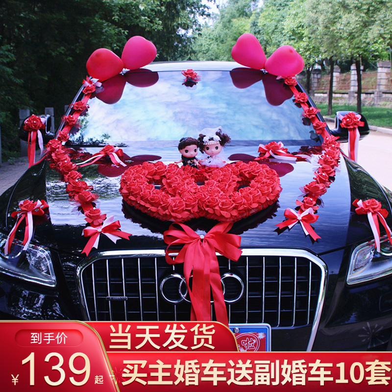 Wedding main wedding car decoration Front flower products Flower car decoration suction cup Creative team layout set Full set of floats