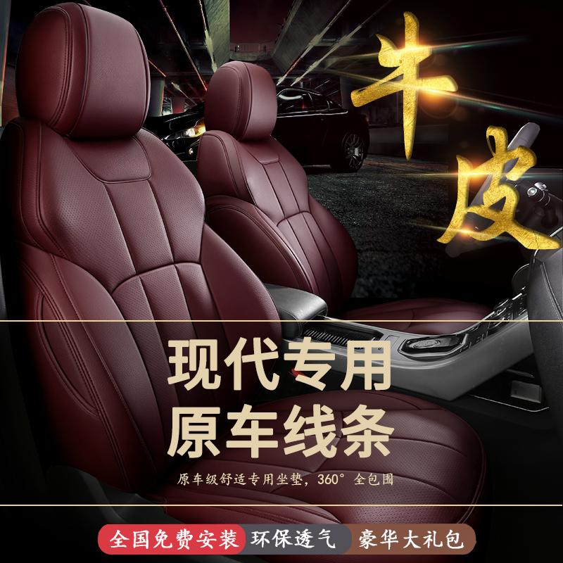 北京现代菲斯塔名图ix35瑞纳领动车座套全包真皮坐垫全包围座椅套