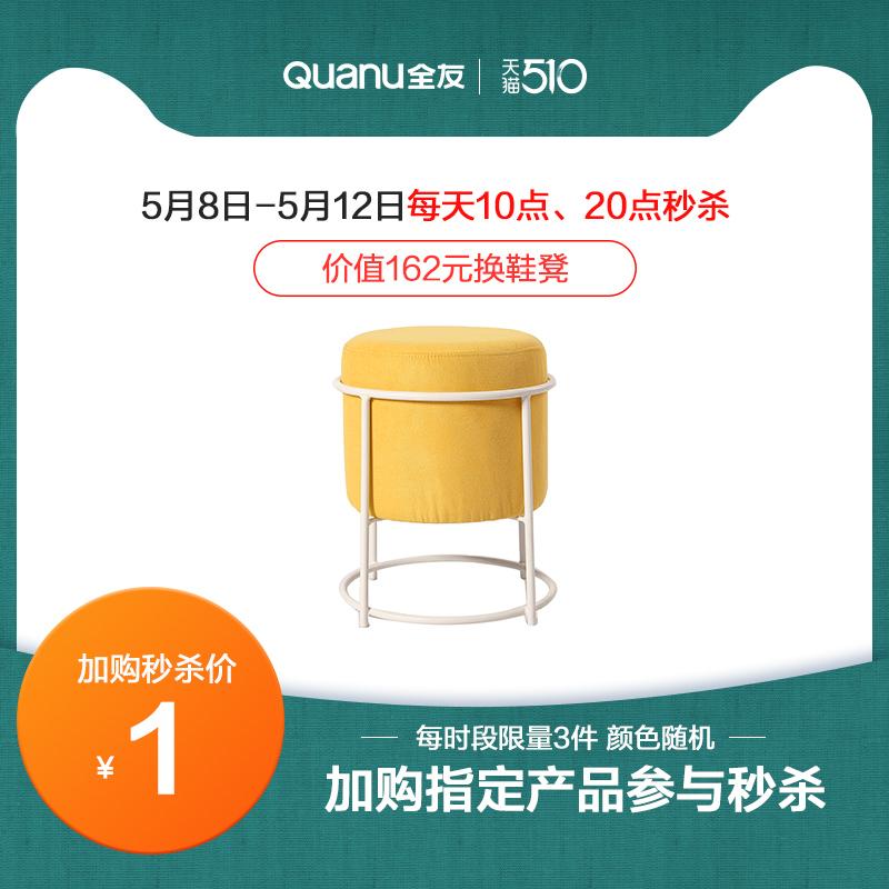 【1元加购秒杀】全友家居小圆凳换鞋凳家居凳DX115016 颜色随机
