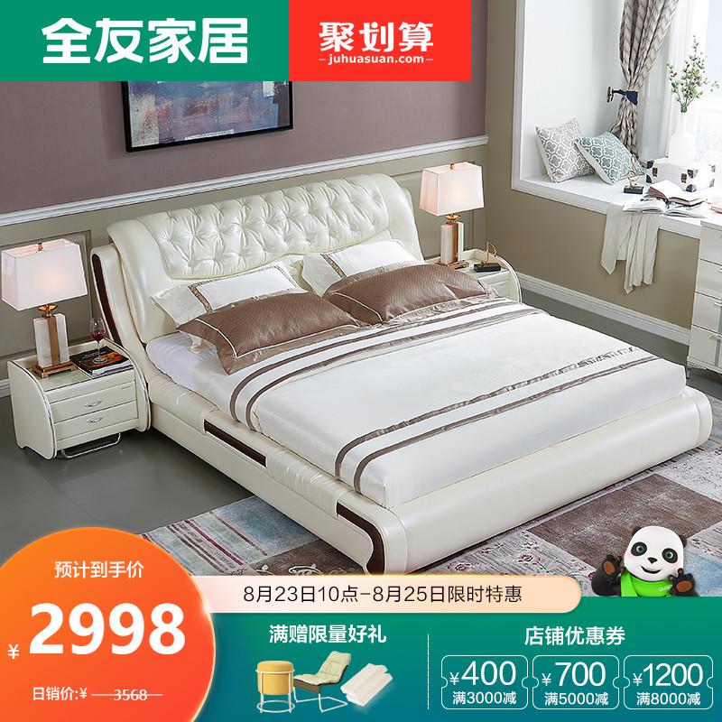 家居全友现代简约卧室皮床真皮床1.8米双人床软床婚床大床105052