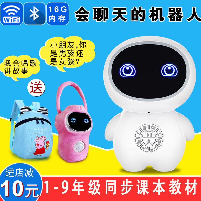 语音v语音婴儿童智能早教机器人可连wifi版听玩具机0-12岁充电故事