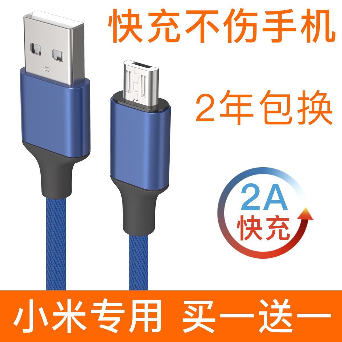 正品maxnote432数据线红米note4x5plus3s5a4a1s安卓充电通用线速冲快充原装闪充KUMK官方小米手机