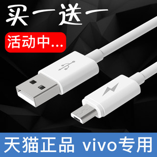 VIVO charger line Y51A Y67 Y85 Y79A Y66L Y53 Y55 Y66 X6 mobile phone universal data line plus 3 meters fast recharge flash charging cool US Cooperator original authentic