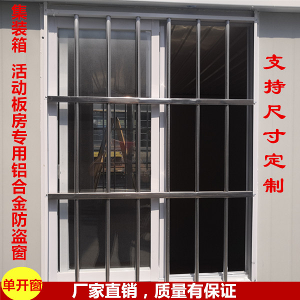 Aluminum alloy doors and windows Container room combination board room Color steel plate movable board room window Stainless steel anti-theft window