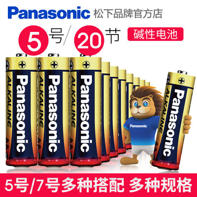 Panasonic Battery No. 5 20 Parts Alkaline Battery No. 7 Household Remote Control Children's Toys Five Dry Battery Remote Control Mouse Air Conditioning TV Alarm Clock Seven 1.5V Non-rechargeable Battery