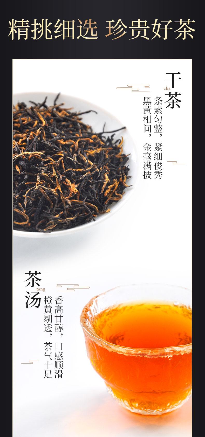 六和塔 一级蜜香型 武夷金骏眉红茶 125g*2罐 礼盒装 图7