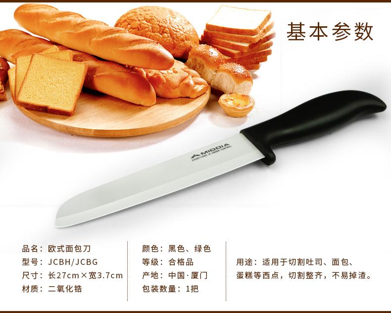 净纯6寸面包刀详情页_02.jpg