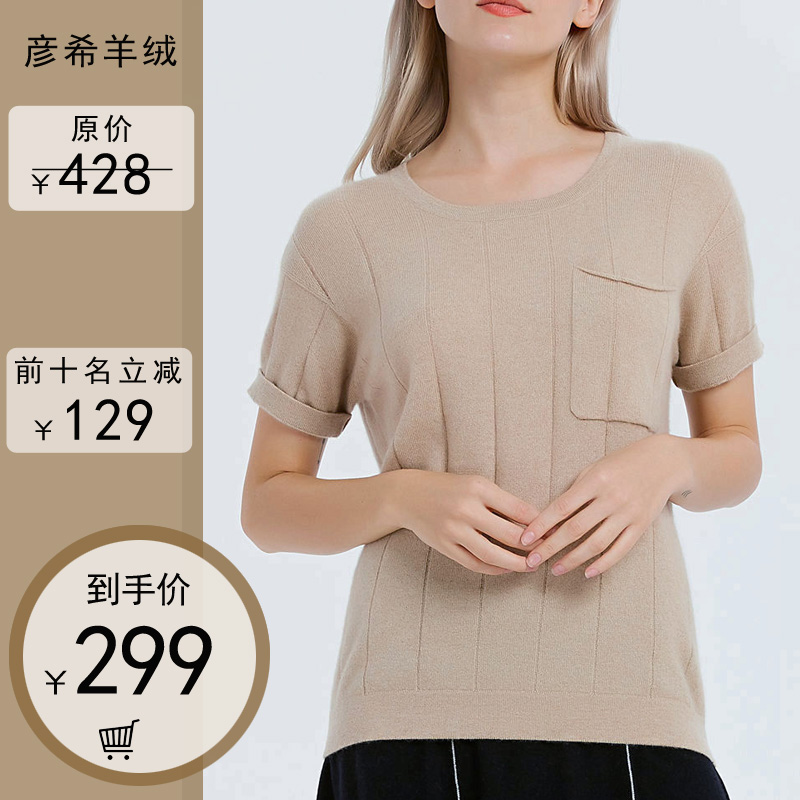 设计精致圆领高端卷边兜品质出口毛衣纯山羊绒针织衫T恤条纹