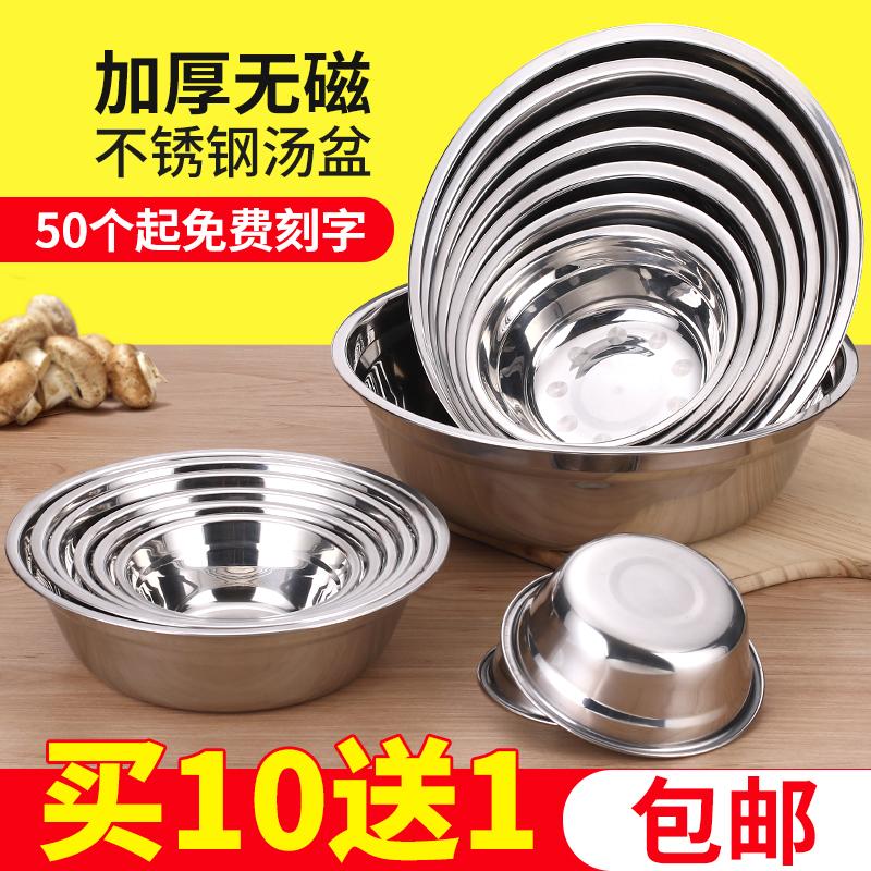 加厚无磁不锈钢盆加深汤盆家用小号圆形菜碟快餐盘饭盆饭碗汤碗
