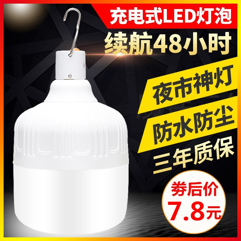 Charging bulb home mobile artifact night market lamp stall stall lighting super bright LED wireless power outage emergency
