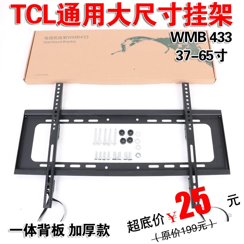 TCL电视机 WMB433  37/40/43/45/48/50/55/60/65寸通用电视壁挂架