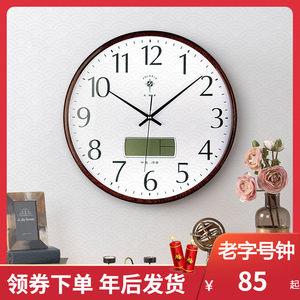 北极星16英寸静音夜光客厅挂圆形钟挂表创意现代日历时钟表电子钟