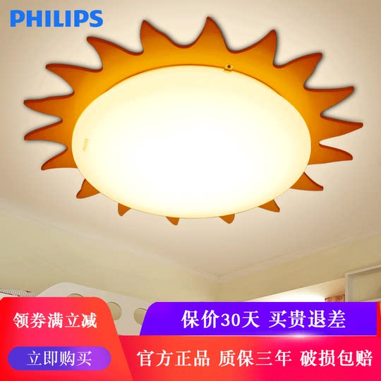 Philips LED ceiling lamp creative children's lamp bedroom lamp small sun modern minimalist lamps lighting sunshine
