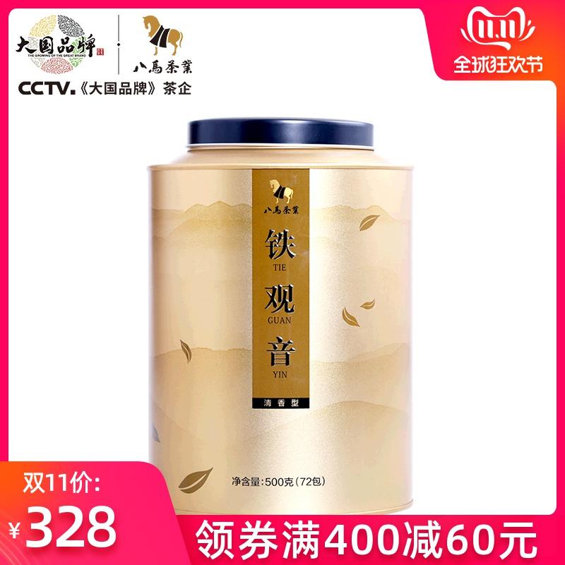 2019秋茶 八马茶叶 安溪铁观音清香型铁观音茶叶乌龙茶大罐装500g