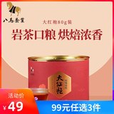 Eight Horse Tea Wuyi Mountain Rock Tea Dahongpao Tea Authentic Oolong Tea Self-drinking Bulk Can 80g