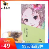 Eight horses tea, orange peel white tea in bags, simple office boxed triangle bags, self-drinking tea 40g