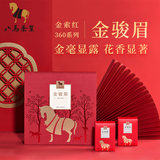 Eight Horses Tea Wuyi Mountain Origin Premium Golden Junmei Black Tea Gifts Atmospheric Tea Gift Box 192g