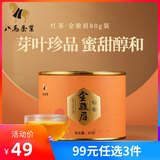 Eight Horses Tea Golden Junmei Black Tea Wuyishan Premium Golden Junmei Black Tea Small Can Tea 80g