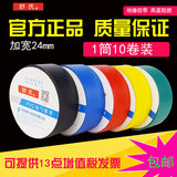 Shu's electrician tape 70 * 24MM electrician tape large volume PVC waterproof flame retardant insulation tape 10 volume